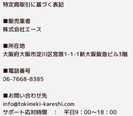 ときめき彼氏-ときカレ-女性向け恋愛ゲーム・乙女ゲーム運営会社