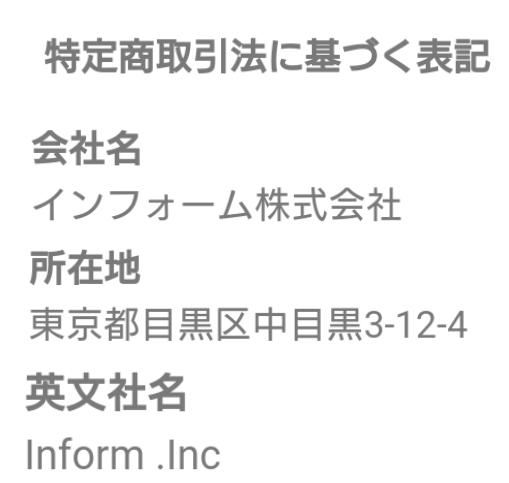 年の差がある人との出会いを探すアプリ~年の差フレンズ~運営会社