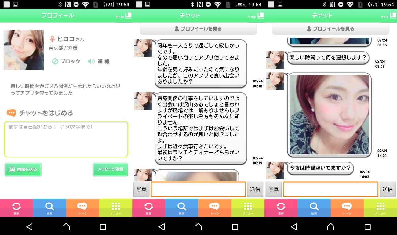 年の差がある人との出会いを探すアプリ~年の差フレンズ~サクラのヒロコ