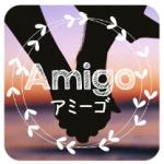 出会いは「アミーゴ」から始まる-無料で恋人探し