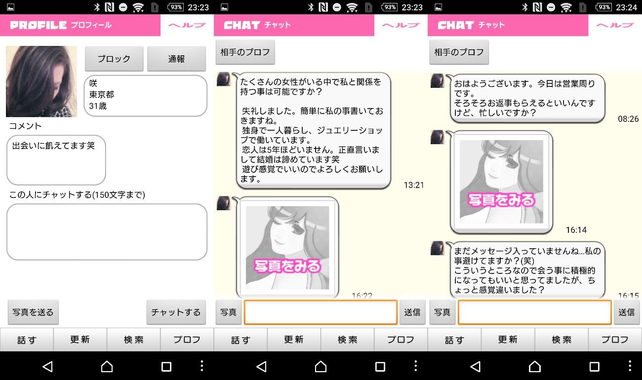 出会いはJOYトーク♪登録無料チャットアプリで友達恋人探しサクラの咲