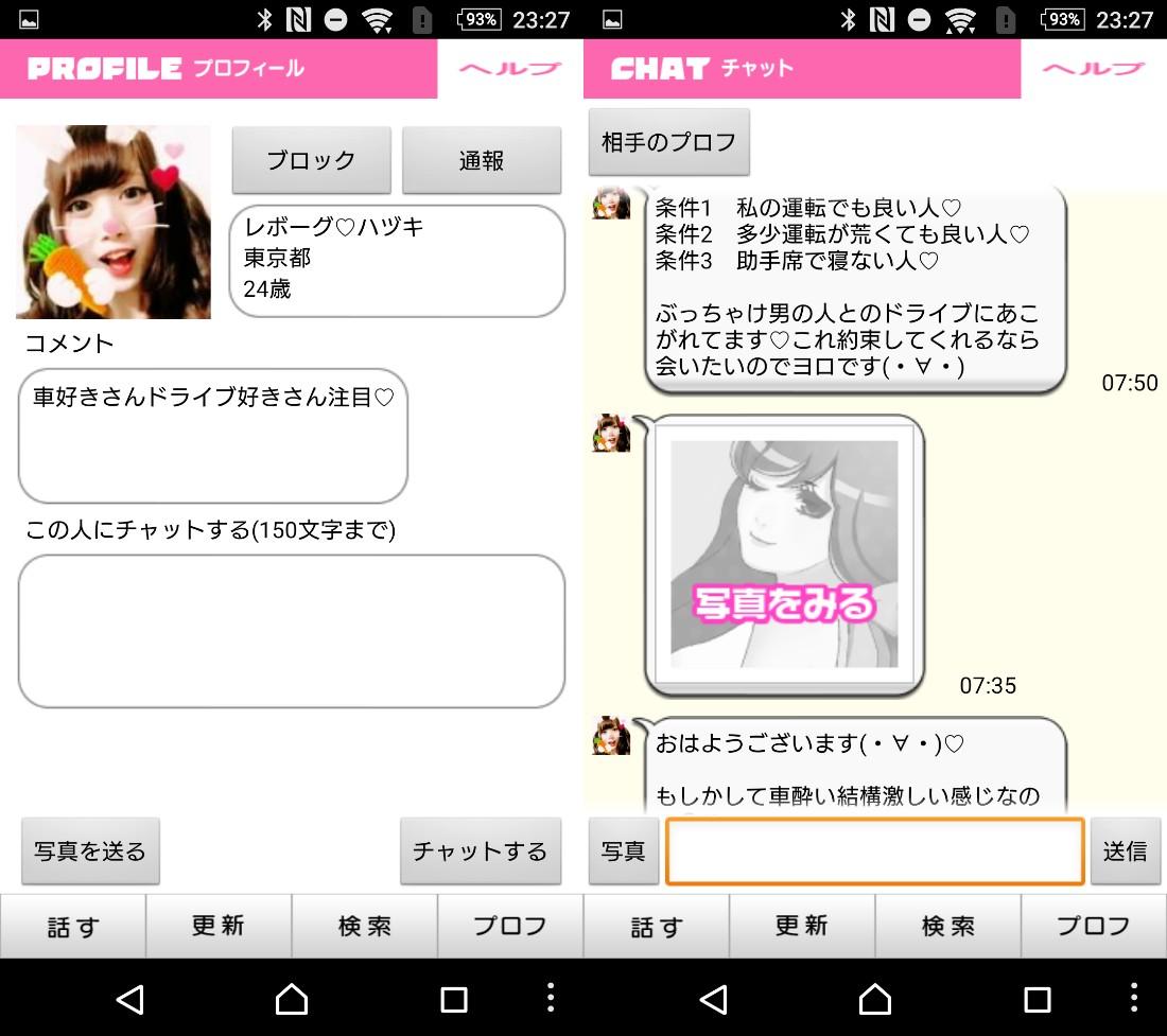 出会いはJOYトーク♪登録無料チャットアプリで友達恋人探しサクラのレボーグ♡ハヅキ