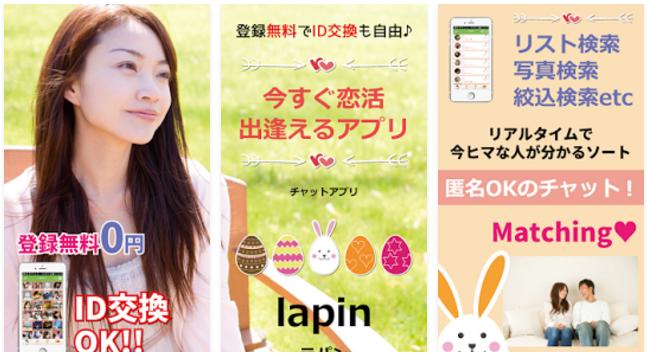 友達探し無料の出会系チャット恋活ラパン ご近所さん探しアプリ