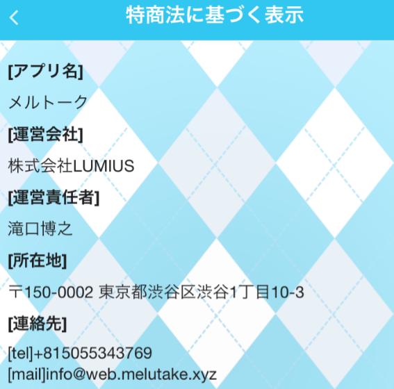 id交換チャット掲示板はメルトーク運営会社