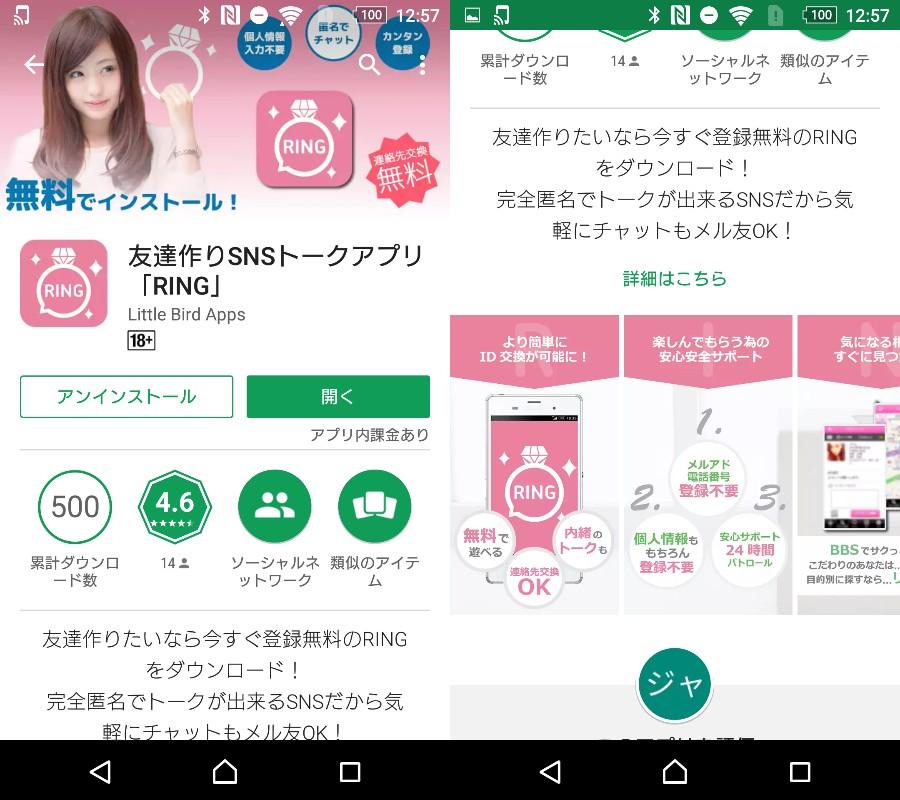 友達作りSNSトークアプリ「RING」