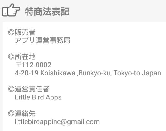 友達作りSNSトークアプリ「RING」運営会社