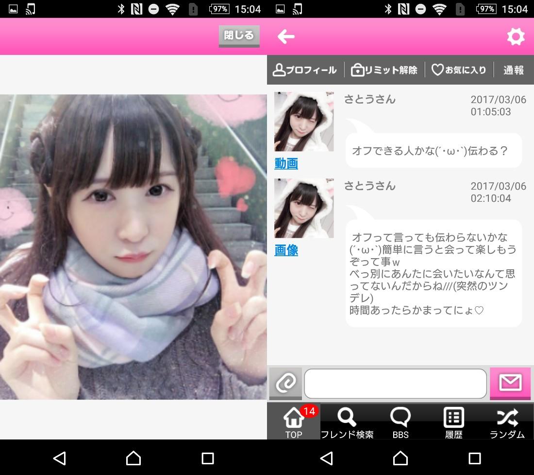 友達作りSNSトークアプリ「RING」サクラのさとうさん
