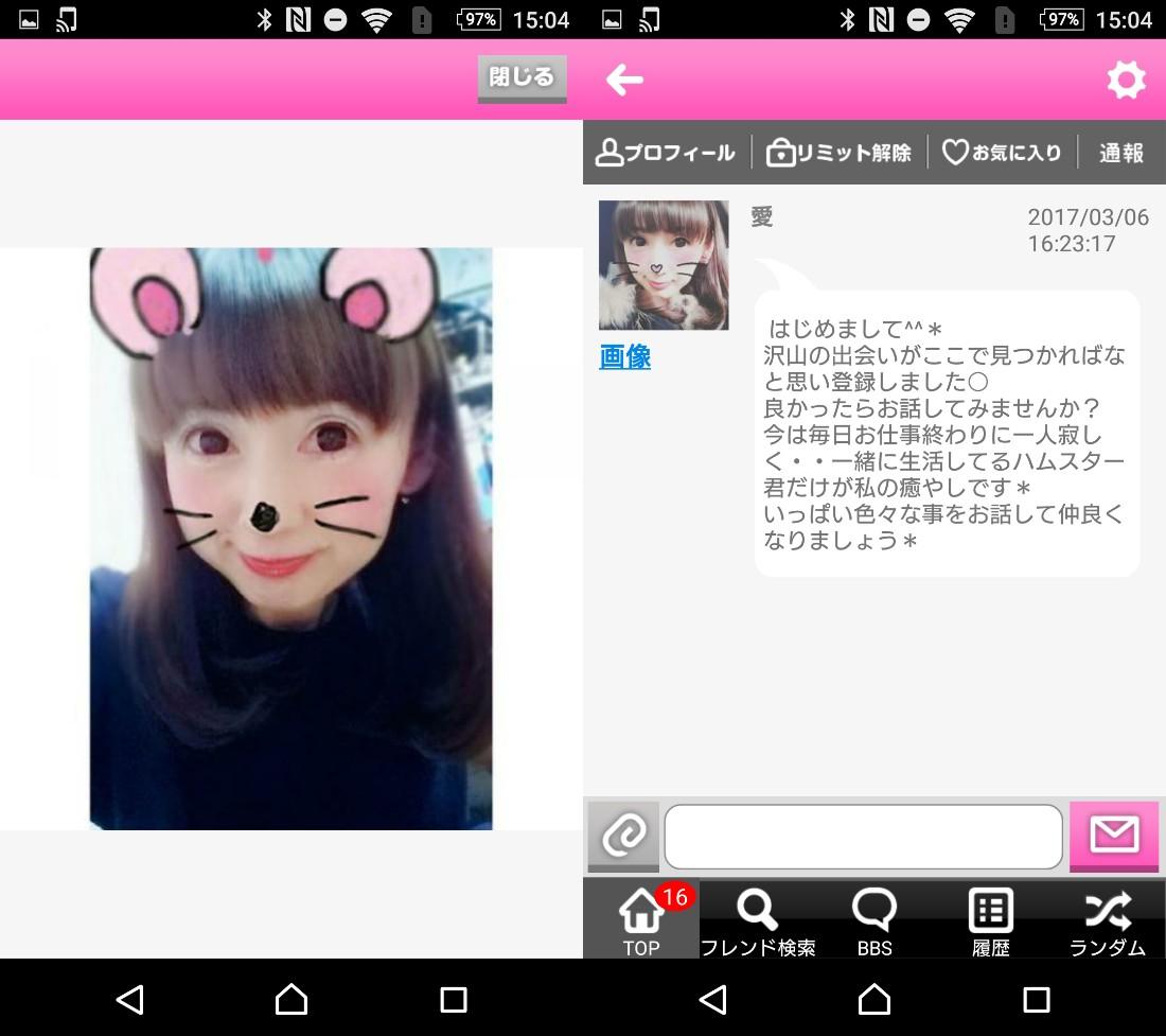 友達作りSNSトークアプリ「RING」サクラの愛