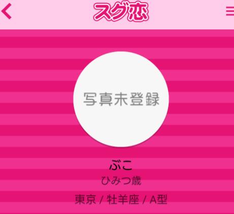 すぐに始まる恋愛トークアプリ【スグ恋】プロフィール