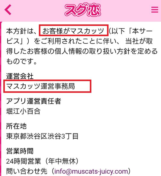 すぐに始まる恋愛トークアプリ【スグ恋】運営会社