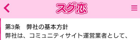 すぐに始まる恋愛トークアプリ【スグ恋】利用規約