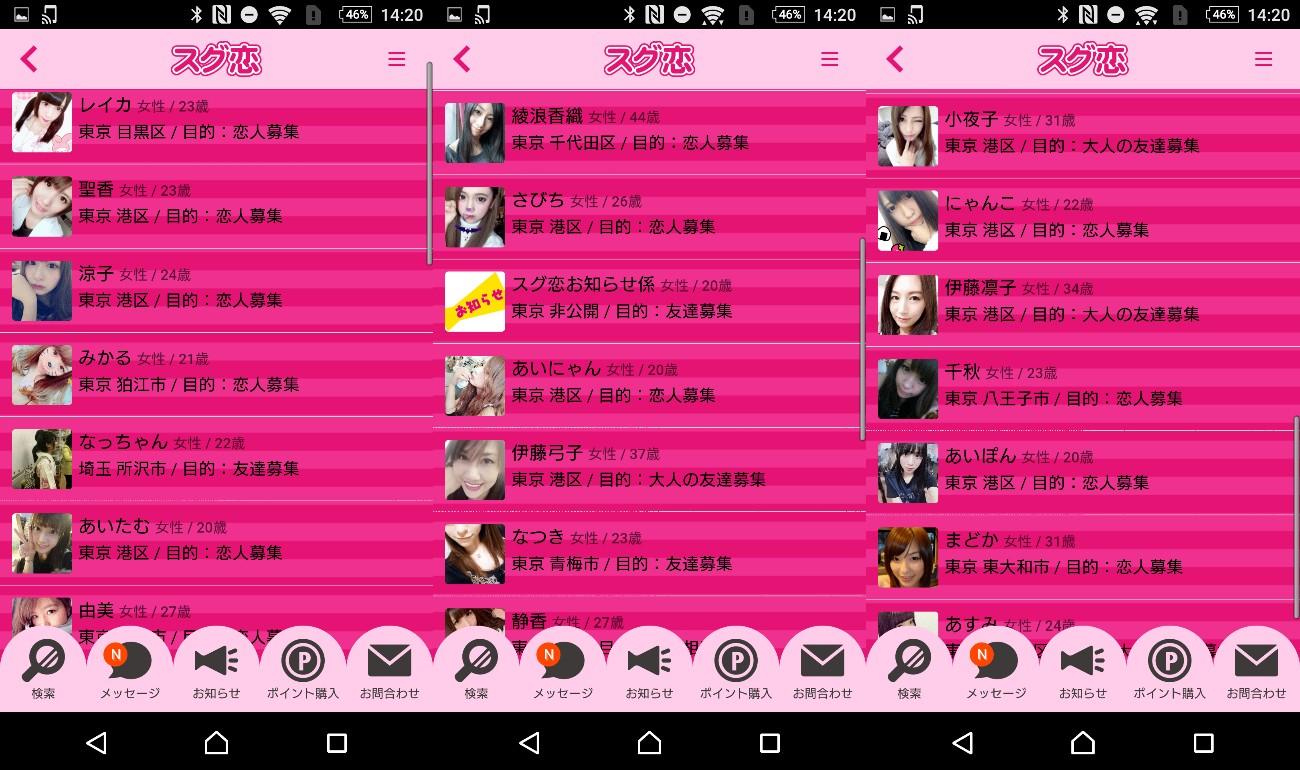 すぐに始まる恋愛トークアプリ【スグ恋】サクラ一覧