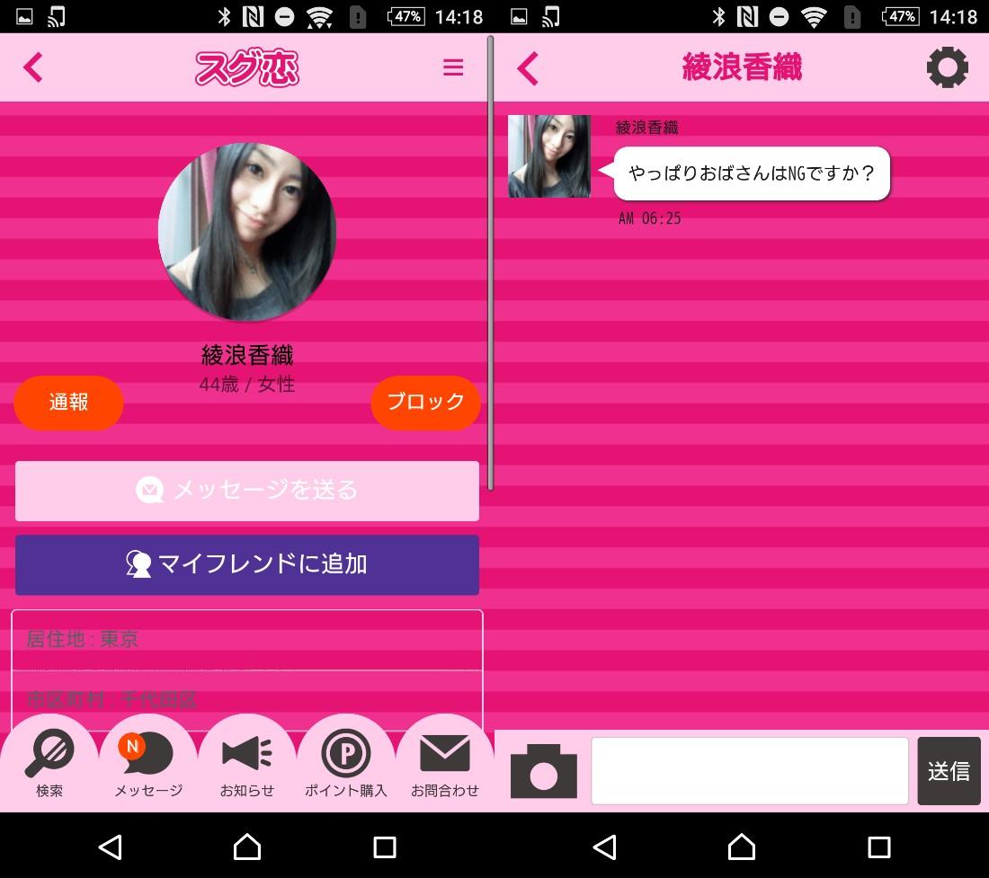 すぐに始まる恋愛トークアプリ【スグ恋】サクラの綾浪香織