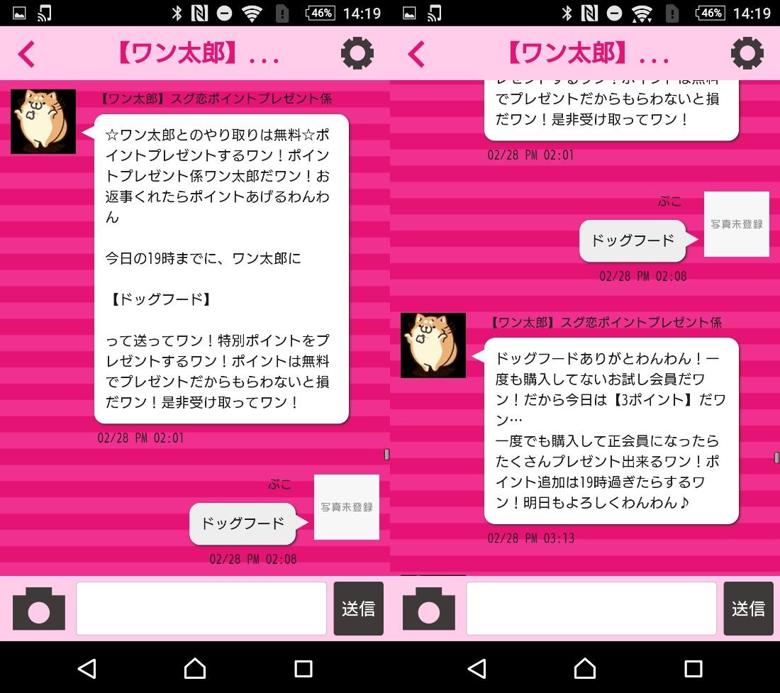 すぐに始まる恋愛トークアプリ【スグ恋】ワン太郎