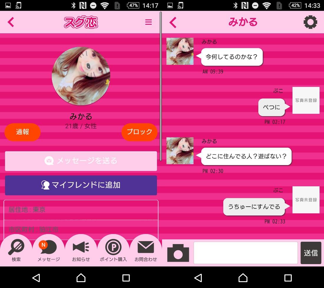 すぐに始まる恋愛トークアプリ【スグ恋】サクラの