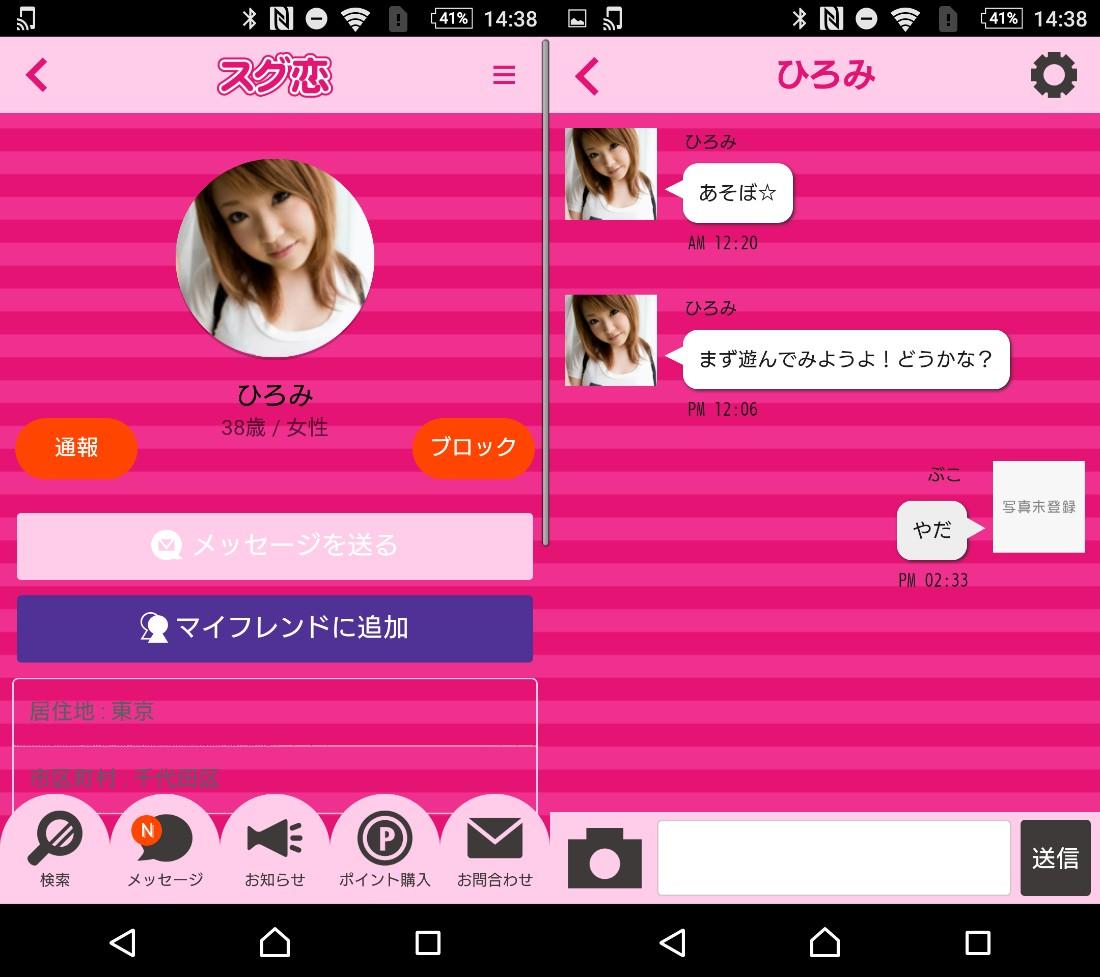 すぐに始まる恋愛トークアプリ【スグ恋】サクラのひろみ