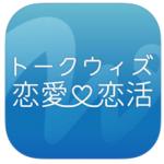 悪徳出会い系アプリ「トークウィズ」