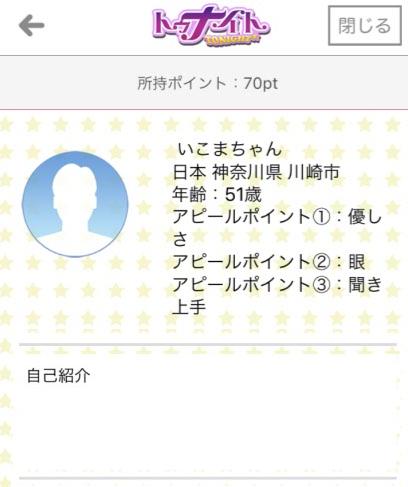 出会い系アプリ「トゥナイト」プロフィール