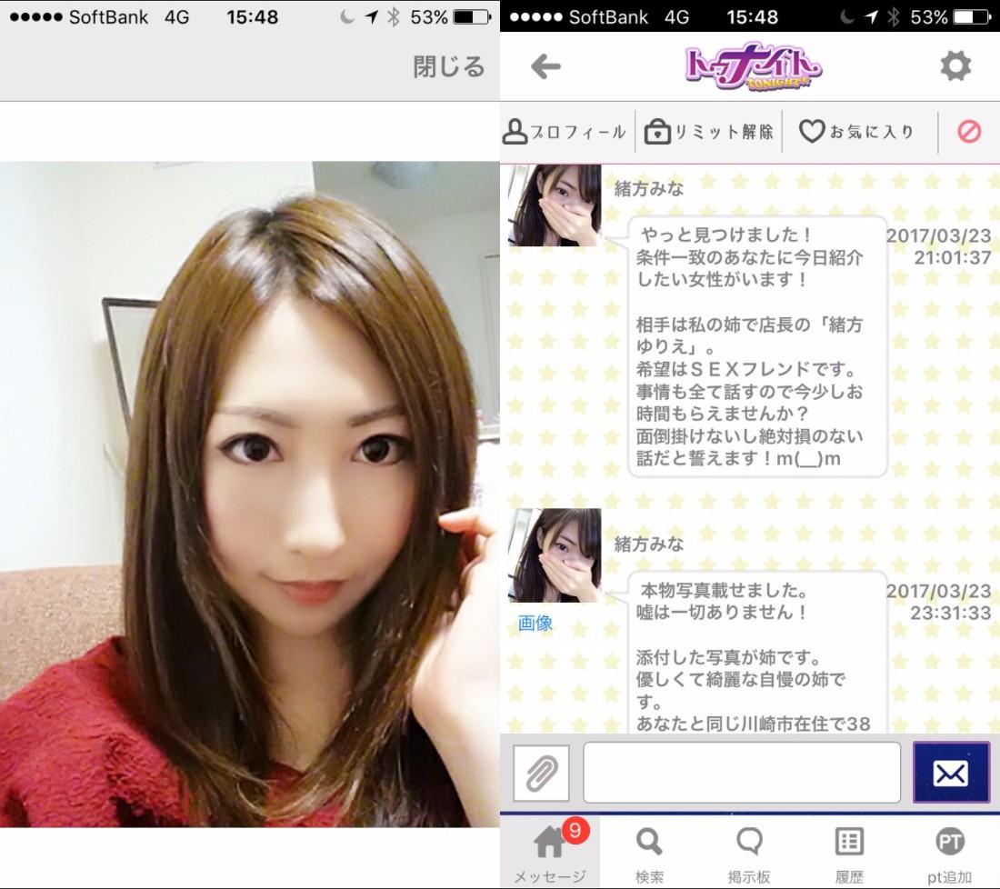 出会い系アプリ「トゥナイト」サクラの緒方みな(妹)