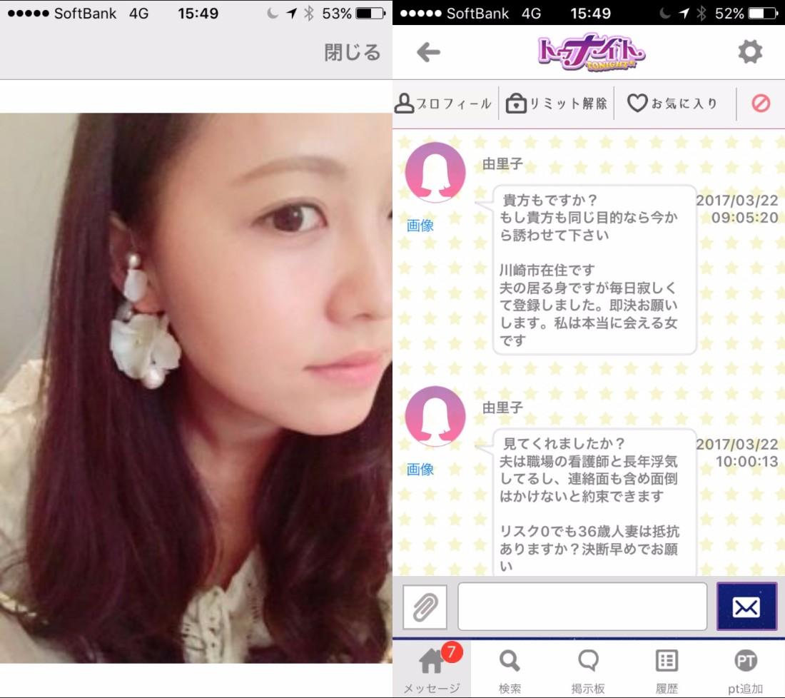 出会い系アプリ「トゥナイト」サクラの由里子