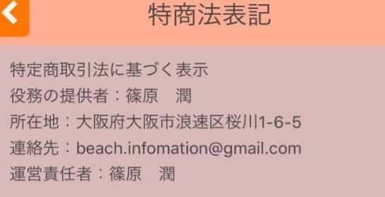 Beach-気の合う仲間が見つかるチャット!!運営会社
