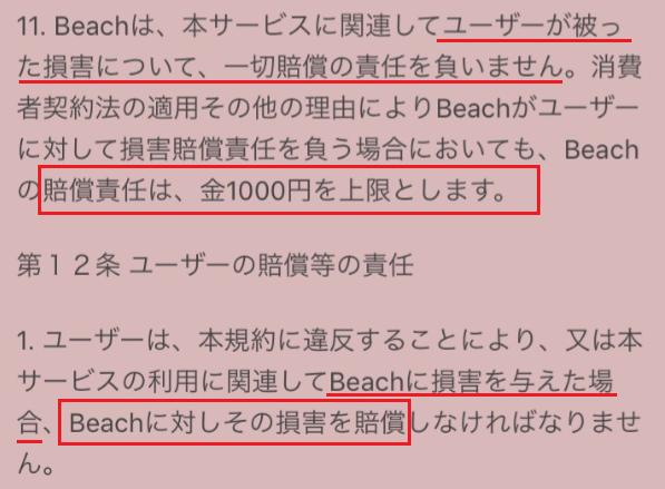 Beach-気の合う仲間が見つかるチャット!!利用規約