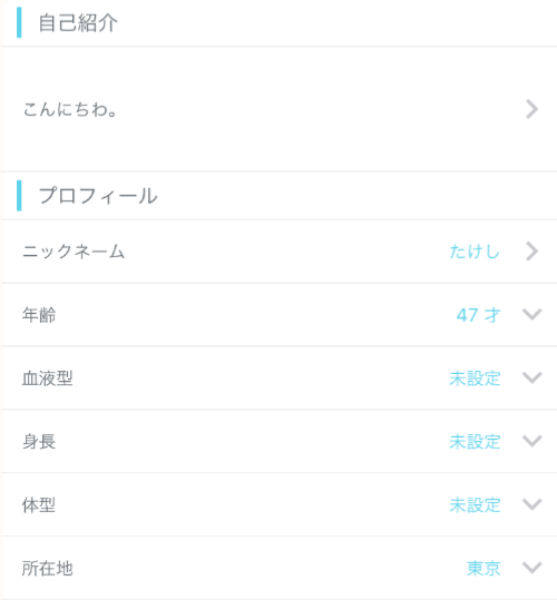 berry-無料で使える出会いチャットアプリプロフィール