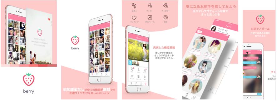 berry-無料で使える出会いチャットアプリ