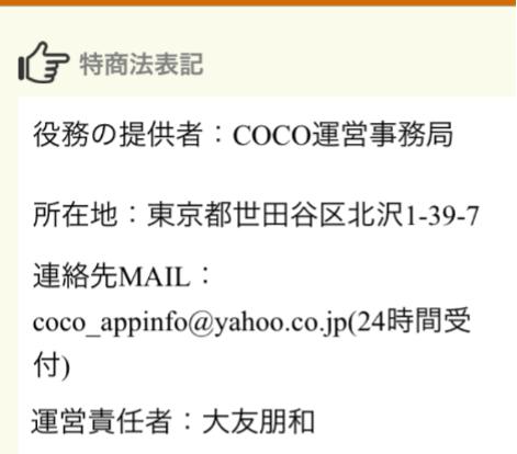 coco - ひみつの友達・恋人・出会い探しのチャットsnsアプリでid交換に即会い!運営会社