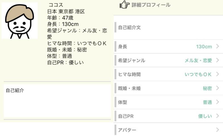 coco - ひみつの友達・恋人・出会い探しのチャットsnsアプリでid交換に即会い!プロフィール