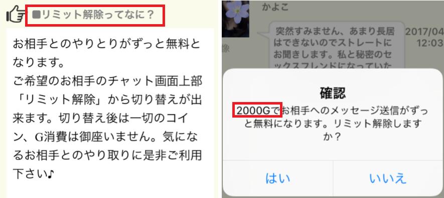 coco - ひみつの友達・恋人・出会い探しのチャットsnsアプリでid交換に即会い!リミット解除