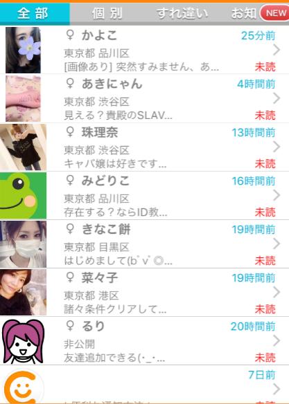 coco - ひみつの友達・恋人・出会い探しのチャットsnsアプリでid交換に即会い!サクラ一覧