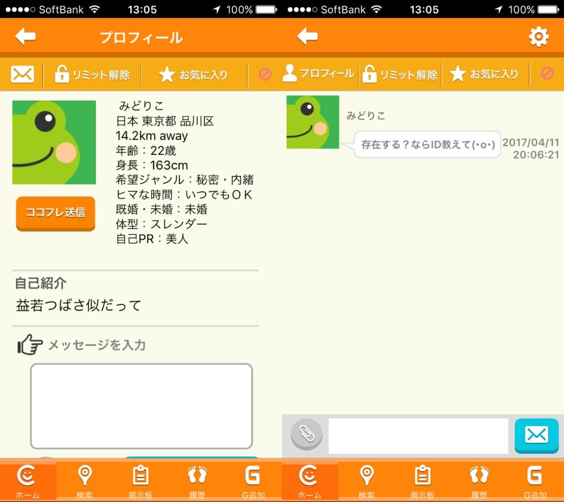coco - ひみつの友達・恋人・出会い探しのチャットsnsアプリでid交換に即会い!サクラのみどりこ