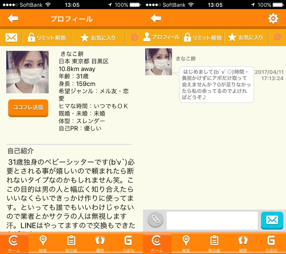 coco - ひみつの友達・恋人・出会い探しのチャットsnsアプリでid交換に即会い!サクラのきなこ餅