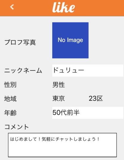 出会いのlike -ご近所検索大人掲示板 最新チャットsnsツール-プロフィール