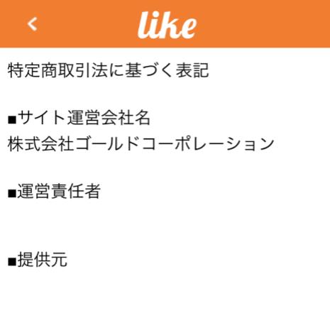 出会いのlike -ご近所検索大人掲示板 最新チャットsnsツール-運営会社