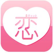 出会いの恋チャット! 婚活、恋愛、友達探しに最適!登録無料