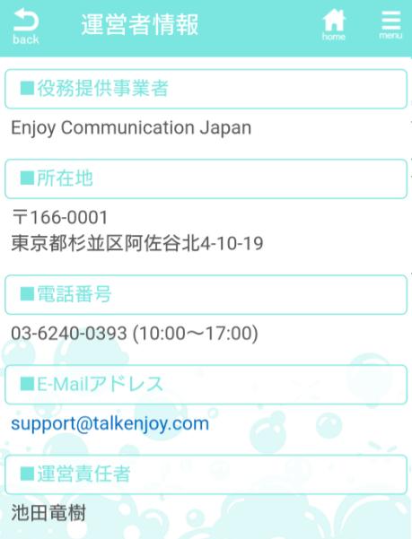 無料登録の友達作りトークは「ひまチャットアプリEnjoy!」運営会社