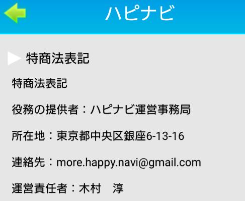 ハッピーnavi -登録無料で友達探し-運営会社