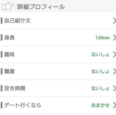 ワンランク上の交際を★会員限定アプリ【High-match】プロフィール