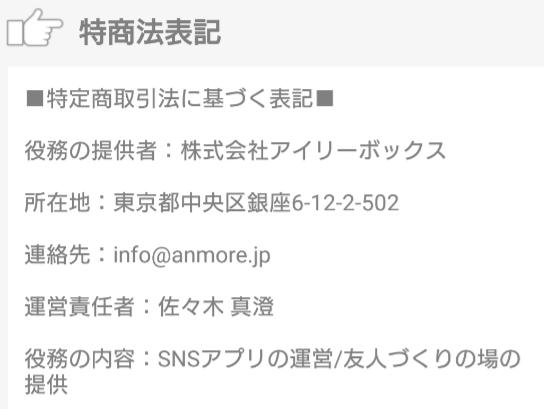 ワンランク上の交際を★会員限定アプリ【High-match】運営会社