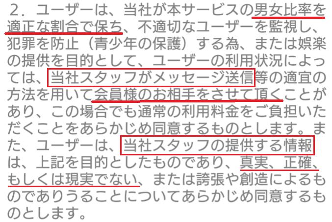 ワンランク上の交際を★会員限定アプリ【High-match】利用規約
