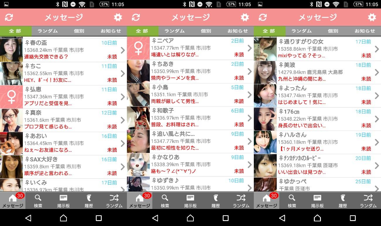 ワンランク上の交際を★会員限定アプリ【High-match】サクラ一覧