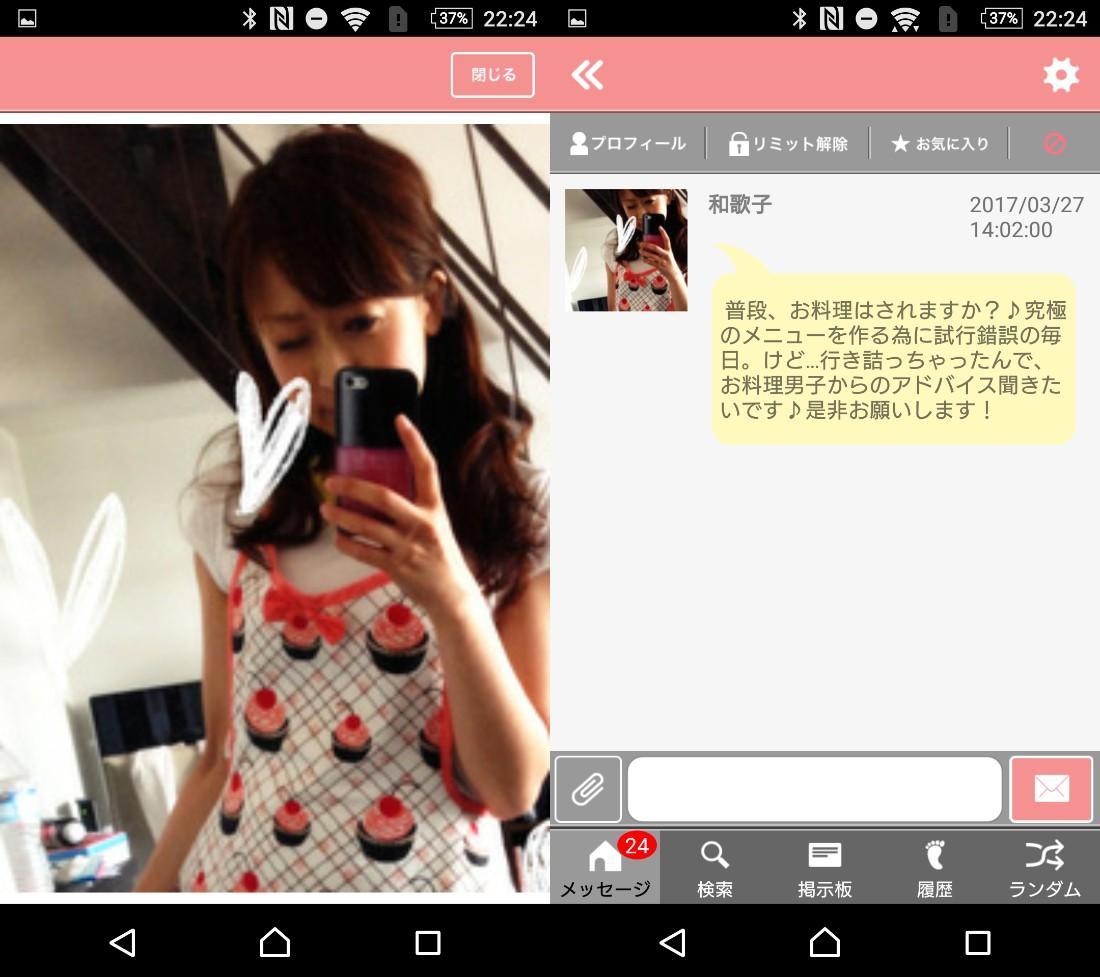 ワンランク上の交際を★会員限定アプリ【High-match】サクラのゆな
