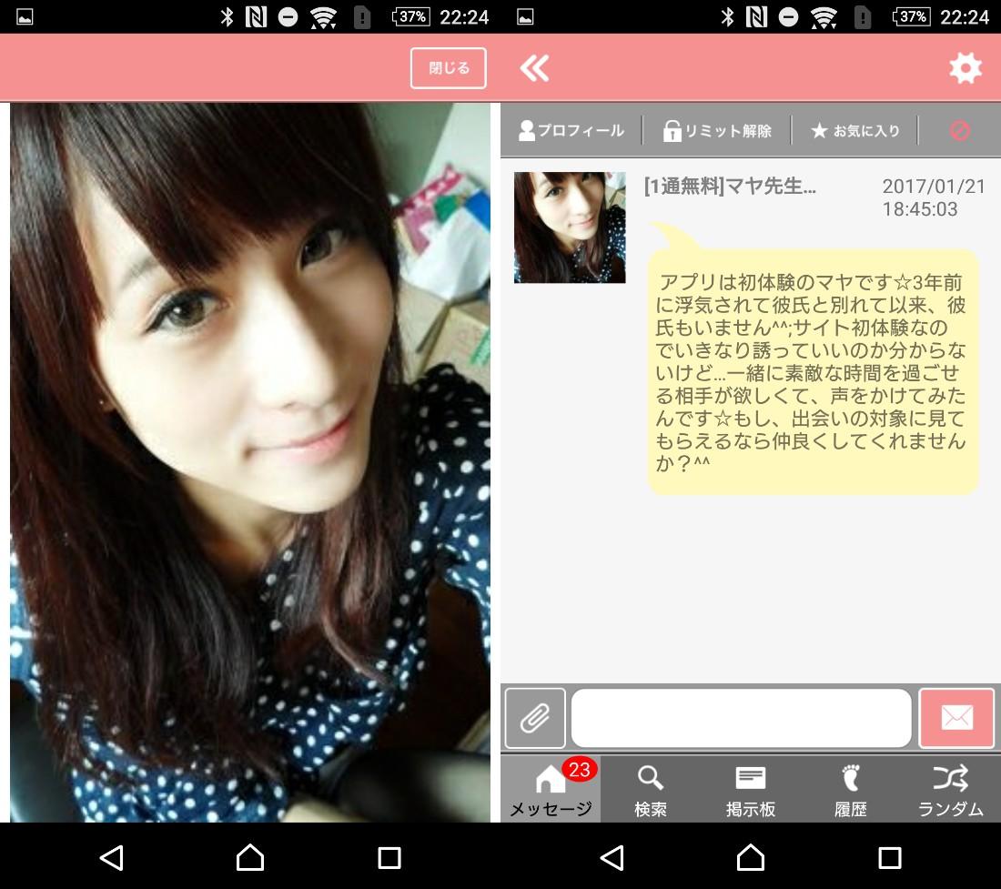 ワンランク上の交際を★会員限定アプリ【High-match】サクラのマヤ先生