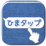 出会いはSNSでタップしながらチャットで見つけるアプリ-ひまタップ