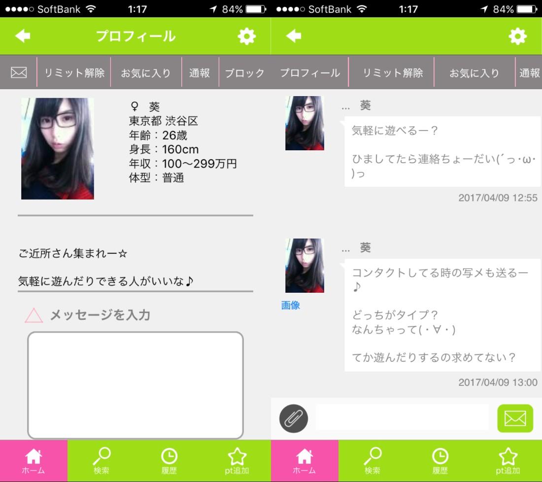 出会いはSNSでタップしながらチャットで見つけるアプリ-ひまタップサクラの葵