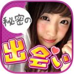 悪質出会い系アプリ「ひみつのフレンド」