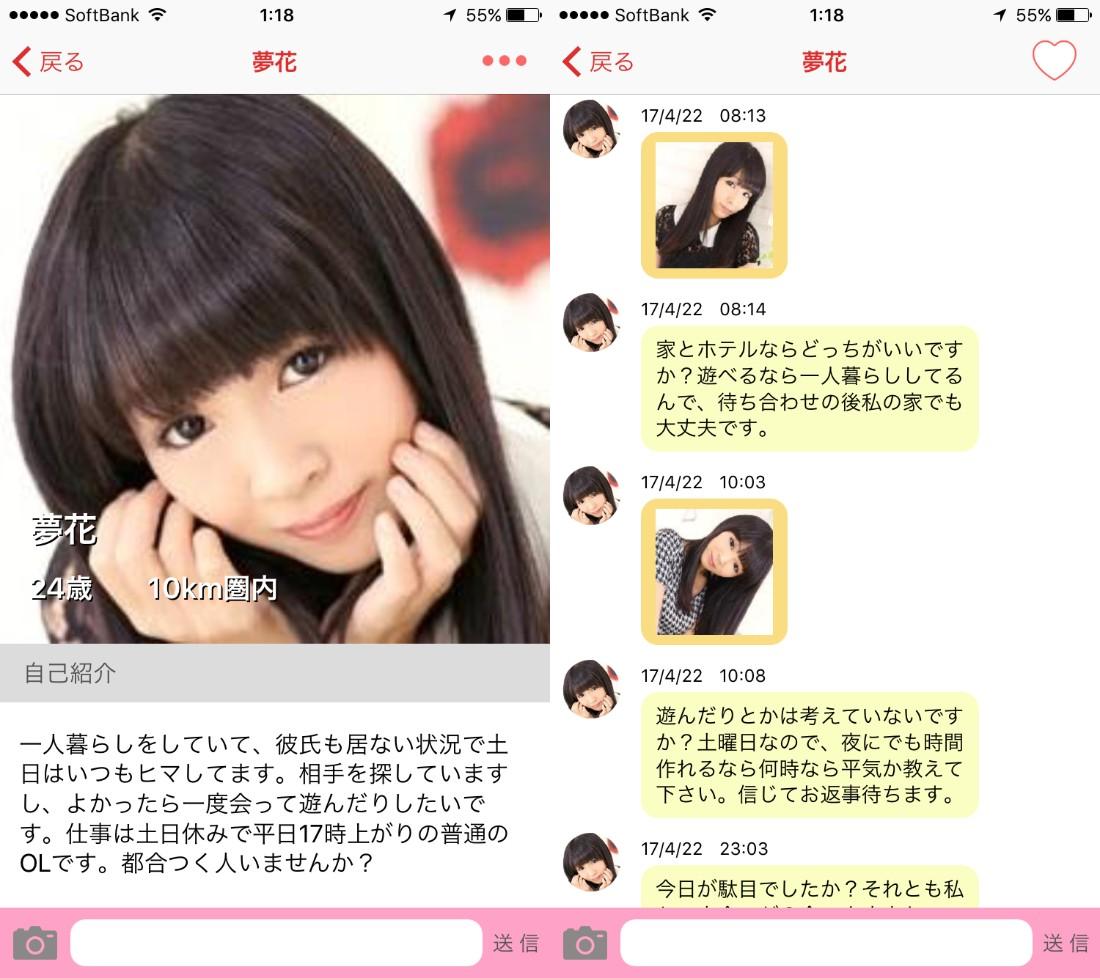 悪質出会い系アプリ「ひみつのフレンド」サクラの夢花