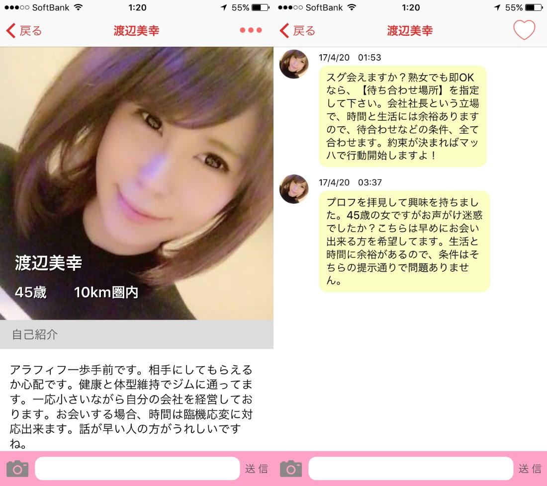 悪質出会い系アプリ「ひみつのフレンド」サクラの渡辺美幸